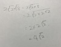 平方根の計算の質問です このような問題があったとして、考え方はあっているでしょうか 4、5段目が不安です よろしくお願いします
