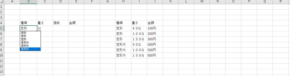 エクセルで質問です。 予め「B5にH5~H10までの定形と定形外のデータ入力規則のリスト化」 「C6にI5~I10までの50G~150Gまでのデータ入力規則のリスト化しています。 B5で定形外...