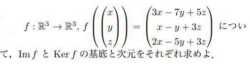 線形代数の問題です。 画像の問題分かる方いらっしゃいましたら教えて下さい…! 宜しくお願い致します。