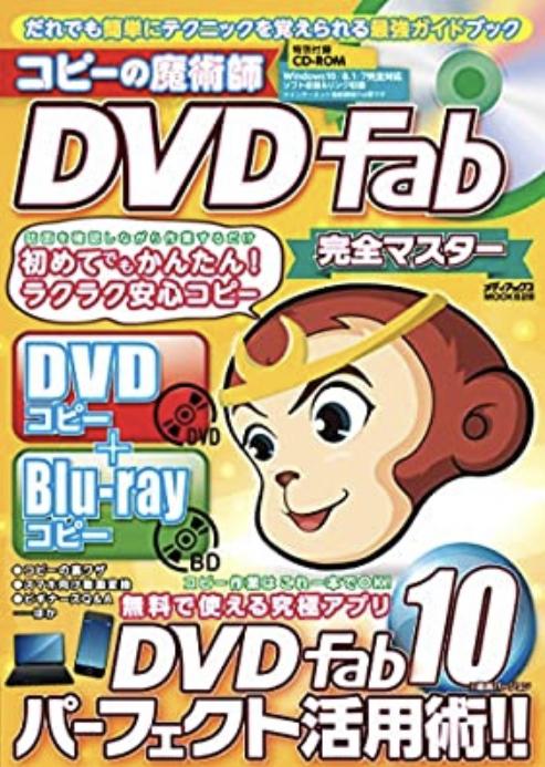 3年程前に入れたDVD fab(体験版)を一週間程前にアンインストールし、 その2日後再びインストールしようしたところ前回はDVDfab10だったものが今回DVDfab12と画面に出てきました。 その