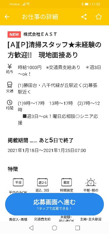 求人で現地面接ありと書いてあるのですが、これは面接地である東京渋谷以外でもできますってことでしょうか?
