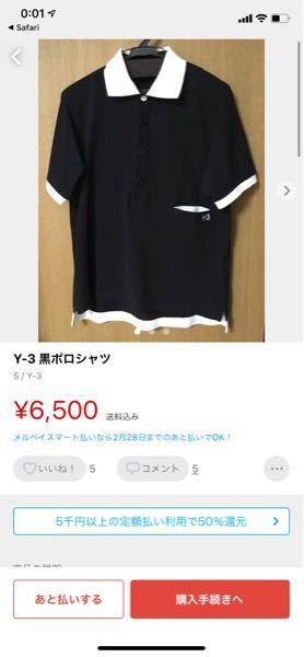 これと似た服を探しています。黒のポロシャツで白の襟です。袖のところにも白があるとなお良いです。よろしくお願いします。