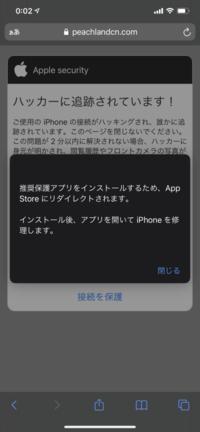 ハッキング いる お が 性 あります て 使い の され iphone 可能 が
