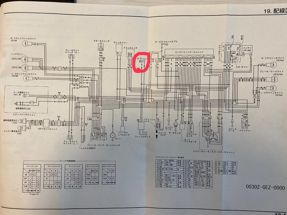ホンダ ズーマー バイクの配線/機能についての質問です。 画像の赤丸部のオプション2というコネクタ(2の文字は隠れてます)はなんの意味があるのでしょうか? Posがスターターリレーとメインリレー...