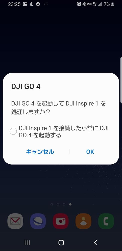 DJIのsparkを使用していますが、送信機とスマホを有線で接続した際、スマホに Inspire 1 と表示されます、故障でしょうか?