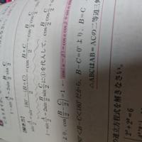 加法定理の応用の問題です。 この変換の意味がどうしても分かりません…。 (波線の部分です。)誰か教えてください!! ♀️