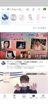 平和島You Tubeチャンネル登録しました (๑˃ ᴗ˂ )  タブレットで 見るのは有りですか(๑˃ ᴗ˂ )  テレボートはあかんボーイなりか(๑˃ ᴗ˂ )