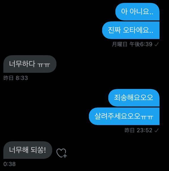 """韓国語の翻訳お願いします。""""되쏭"""" = """"됐다"""" は、分かったのですが、ますます分からなくなってしまいました。この会話の場合、너무해 됐다 になると訳その..."""