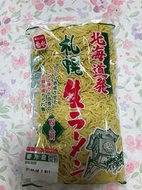 スーパーの生麺 黄色いのが好きですが、黄色いのは何ですか?
