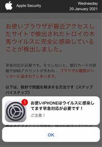 至急回答お願いします!!! 先程自身のiPhoneからSafariで調べ物をしていたら、あるページをタップすると4回ほどもページの読み込みがされ、最終的にこの画面が表示されました。 詐欺のページだろうと思い、OKボタンも押さずにすぐにページを削除して履歴も消しました。  しかし本当にウィルスに感染したのではないか、情報が盗まれるのではないかと今不安でたまりません。  ご回答お願いします!!!...