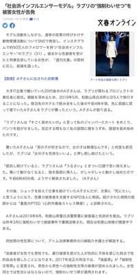 ラブリという人、知ってましたか?有名人ですか? . 私は知らなかったです。初めて知りました。 ↓ https://news.yahoo.co.jp/articles/221717bcfd7261d1eedead018f3e997903167dc2