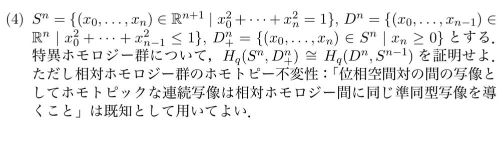位相幾何学です。 写真の問題を解いていただきたいです!