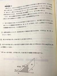 高校物理、力学です。図の問題のⅡで回答では エネルギー保存は1/2×m(vcosα)²=1/2(M+m)V²+mghとなっています。右辺は理解できるのですが、なぜ左辺は水平方向に関するものになっているのでしょうか。自分は1/2mv²...