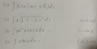 微分積分の解答解説お願いします。