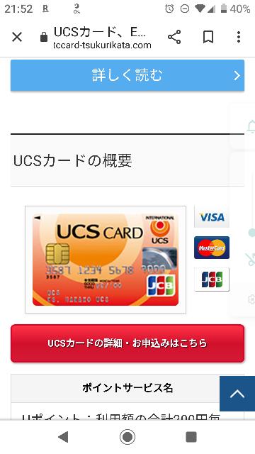 UCSカードのクレジットカードがありますが、引き落とし先の口座をJAにできるのでしょうか? 昔はできなかったのので今はどうなのか知りたいです。