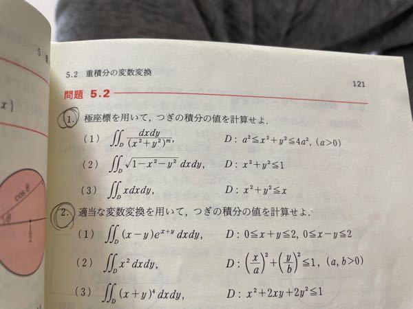 問題5.2の(1)の解き方を教えてください。 お願いします。 ちなみに答えは、 m=1のとき、2πlog2 m≠1のとき、2π*(a^(2−2m)(2^(2−2m)−1))/(2−2m) です。 よ