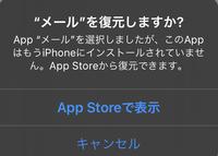 iphoneにて自動でgmailを開いて欲しいのですが、設定方法が分かりません。 初期アプリのメールではなく、gmailのアプリを使っています。初期メールアプリのアイコンが画面にあるのが嫌で削除しました。  が、web上またはアプリ上でメールを送信しようとすると、以下の画面が出てしまい、初期のメールアプリをインストールするよう指示が出ます。  web上であれば長押しすることで宛先が分...