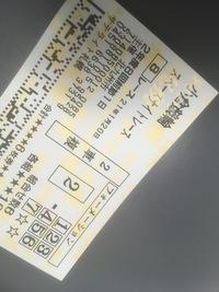 すいません 昨夜のこの、小倉8レースナイターくじは当たりですか?  1枚買いますた