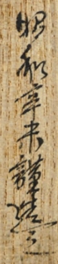 漢字に強いかた 教えてください。 何と書いてありますか・ ひらがなもお願いします。