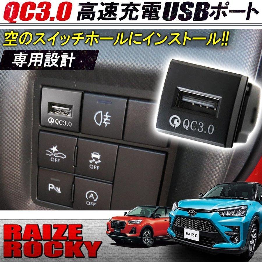 ダイハツローキーの車内でスマホが充電できるのでしょうか?