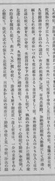 「兼山秘策」のコマ番号211/350の右側の頁の、9 行目 から 12~13 行目 辺りまでの意味を教えてください。 https://dl.ndl.go.jp/info:ndljp/pid/95...