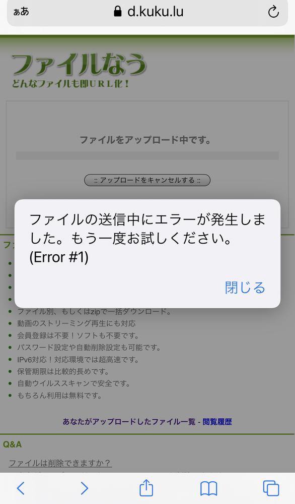 ファイルなうというサイトを使おうとすると 画像のように「Error#1」と出てきて使えません… どう対処すればいいですかね?