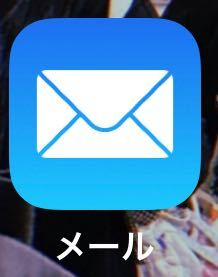 このメールで迷惑メイルも受信できるようにしたいのですがやり方がわかりません( ; ; ) 教えてください