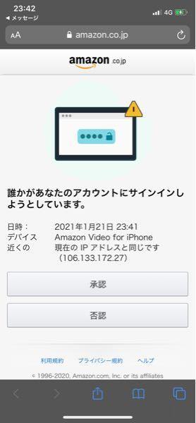 Amazonのプライムビデオのアカウントを登録しようとしたら、このようなメールが送られて来ました。 どうしたら良いですか?