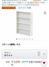 この本棚を11月くらいに1700円で購入しました。 追加で買おうとしたら、高くなってるんですけど、また安くなりますか?