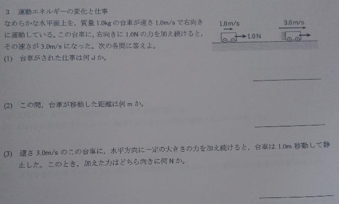 この物理基礎の問題の解答を教えてください。