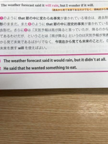 「天気予報は雨が降ると言っていたが全然降らなかった」 という文を英語に直した文が写真の枠線内の...