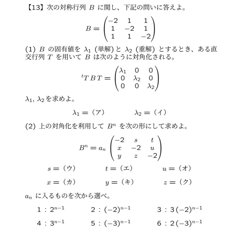固有値は分かったのですが、B^nの解答がわかりません。解答と余裕があるあれば求め方を教えてください。