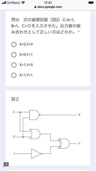 デジタル電子回路という授業で課題が出たのですが下の選択肢のどれが正解ですか?
