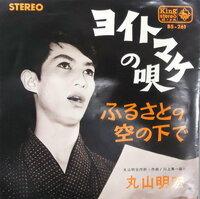 美輪(丸山)明宏さんの「ヨイトマケの唄」を知ってますか? 好きですか? (^。^)♪ https://youtu.be/n-2ziCtGjgs