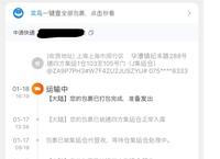 タオバオについて質問させていただきます。 この度初めてタオバオで商品を購入し、上海の倉庫に全ての商品が到着したと通知が来たので国際送料の支払いをしたのですがこの画面のまま動きません。  このまま待っ...