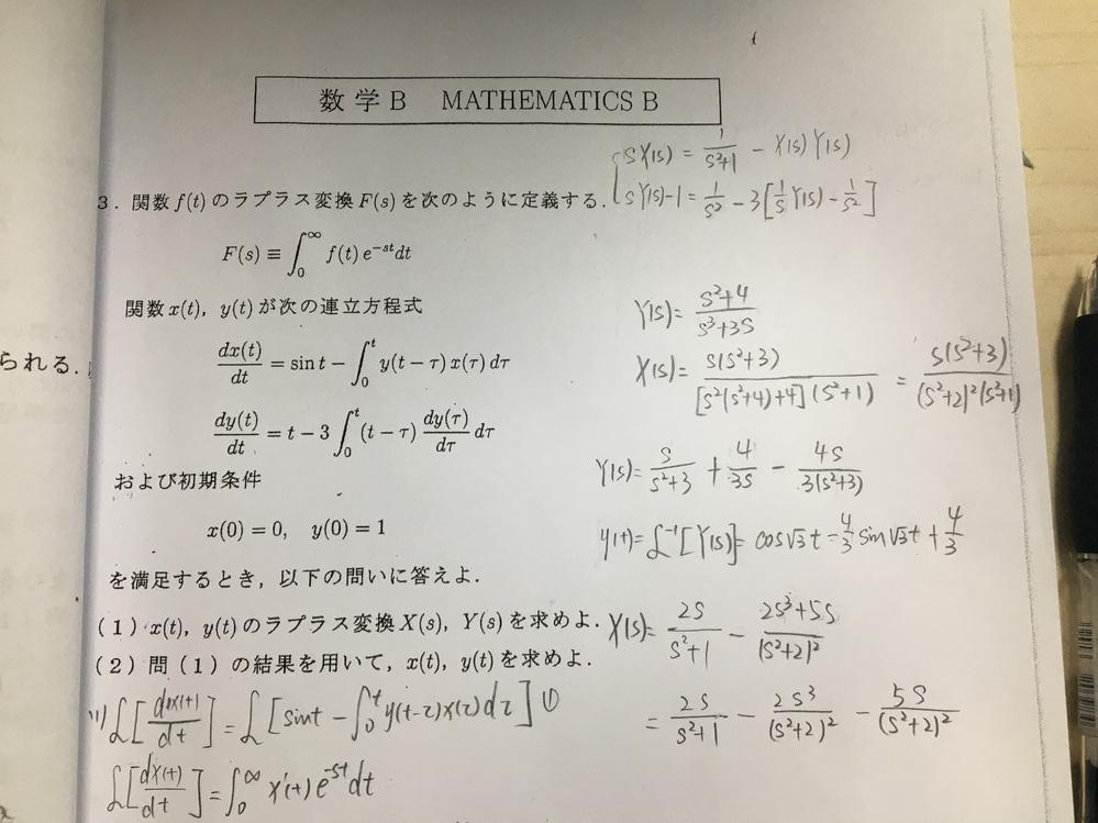 外国人の大学生です。今大学院の入試のため勉強しています。 ラプラス変換の質問があります。 (2)のX(s)を解けることができません。教えてください。 問題は画像で記載されています。 よろしく...