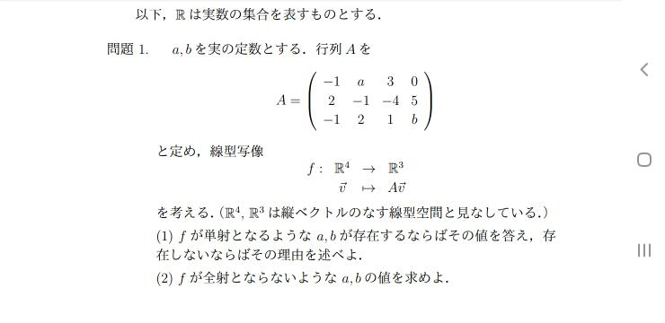 (2)の解き方を教えてほしいです。ちなみに答えがa=-1 b=-5です。