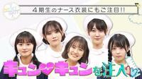 乃木坂46ノギザカスキッツの 四期生ナース めっちゃ可愛いですよね? 誰が好きですか?