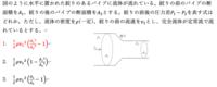 図のように水平に置かれた絞りのあるパイプに流体が流れている。絞りの前のパイプの断面積をA1、絞りの後のパイプの断面積をA2とする。 絞りの前後の圧力差P1-P2を表す式はどれか。ただし、流体の密度をρ(一定)、絞りの前の流速をv1とし、完全流体が定常流で流れているとする。この答えになる過程を教えていただきたいです。