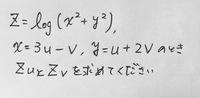 z=log(x^2+y^2)、x=3u-v、y=u+2vのときzuとzvを求める問題です。教えてください。