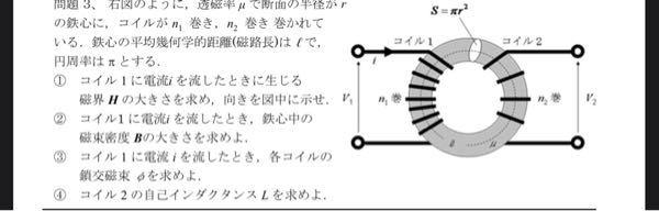 電磁気の問題です。途中式含めわかる方いたらご教授ください!