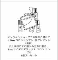 ジョーマローンの香水についてです。 今度公式オンラインショップか、店舗で香水を買おうと思っているのですが、公式オンラインショップで香水を購入した場合に頂ける香水のお試しは1つでしょうか。  メルカリな...