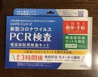 1月13日アマゾンから東亜産業のPCR検査キット10個を購入し、1月19日に6人分、1月22日に1人分、 の検体を専用封筒に入れて返送しましたが、1月24日現在、PCR検査結果の連絡メールが届いていません...