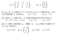 線形代数学の固有値、固有ベクトル、固有方程式の問題です。 自分の力では解けなかったので、誰か解けるかたよろしくお願いします。