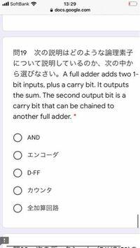 デジタル電子回路という授業で課題が出たのですが以下の問題が分かりません。下の選択肢のどれが正解でしょうか?