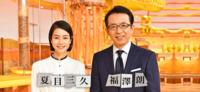真相報道バンキシャ!を思い出して下さい。 右側の福澤朗は2021年4月から桝太一アナに 変わりますが、左側の夏目三久を 同様の考えで後釜に相応しい人物は?