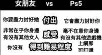 中国語が読める、わかる方にお尋ねしたいです。 中国の友達のSNSに、この写真と共に  Ps5 我也没有   というコメントがついていました。  これは日本で言う匂わせでしょうか?  この人は彼女が出来たと遠回しに言...