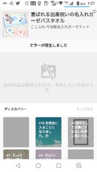 今pixivで、こうなっていて、作品が見れないのですが、解決法とかありますか? アプリじゃないです。