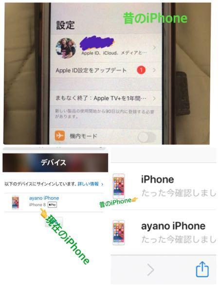 """Apple IDのデバイスから、昔のスマホを消去したのに """"iPhoneを追跡""""から確認したり昔のスマホからソフトウェアアップデートをしたりできます。 なぜですか? デバ..."""