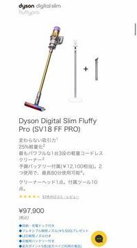 ダイソンの掃除機、高すぎと思いませんか? 掃除機に10万円はありえないくらい非常識と思いませんか? 俺の使ってるのはツインバードで3980円だ。 25倍もの価値があるとは思えん。 ジョーク的価格で、高くても3万...